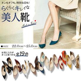パンプス 25.0cm 24.5cm 24.0cm 23.5cm 23.0cm 22.5cm 22.0cm日本製らくらくキレイなローヒールパンプス(22.0cm〜25.0cm) ベルーナ 30代 40代 ファッション レディース ラナン Ranan パンプス ヒール 靴