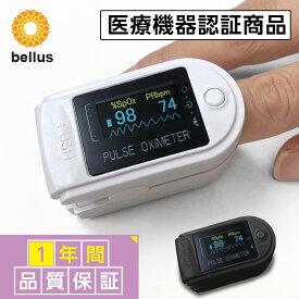 パルスオキシメーターCMS50D 医療機器認証パルスオキシメータ 家庭用 医療用 パルス 血中酸素濃度計 SpO2 酸素飽和度 脈拍 呼吸 子供 子ども 送料無料