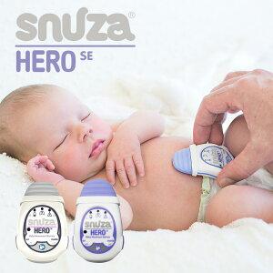 スヌーザヒーロー SNH-J01体動センサ ベビーモニター ベビーカメラ ベビーセンサー SNUZA HERO SE 赤ちゃん 無呼吸 アラーム 送料無料 呼吸モニター 呼吸センサー 新生児 乳幼児 育児 子育て 出産