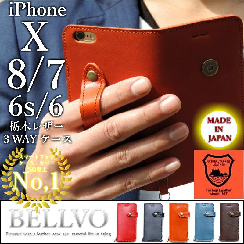 【23日(月)9:59マデ!全品10%OFFクーポン配布中】毎回完売 iPhoneX iPhone7 iPhone8 iPhone6s iPhone6 X 栃木レザー 手帳型 ケース 本革 アイフォンX アイフォン8 アイフォン7 手帳型 おしゃれ ケース 栃木レザー 革 アイホン7 ギフト