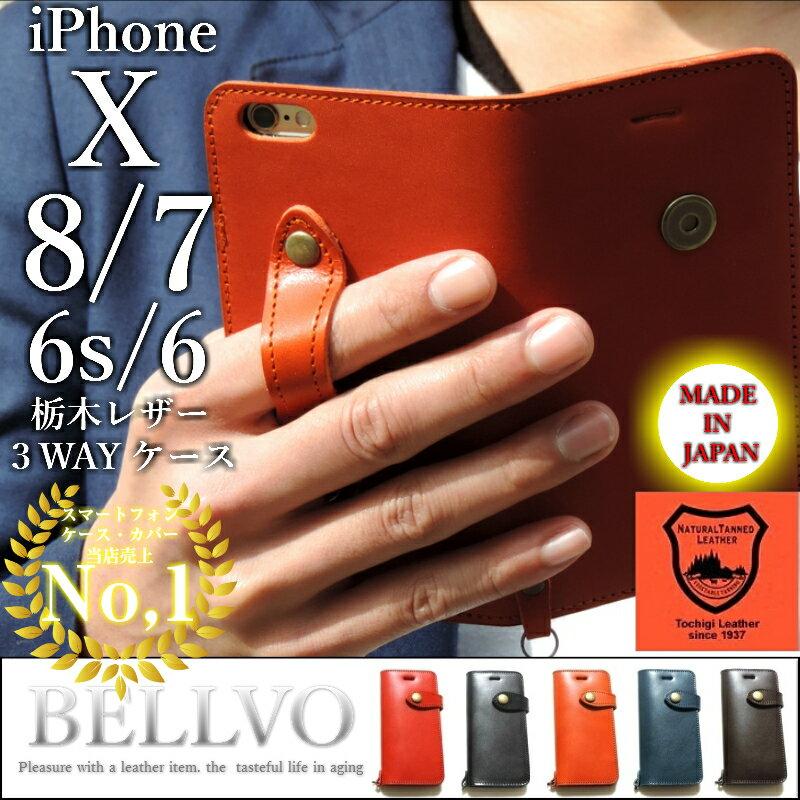 【24時間限定!全品10%OFF特別クーポン発行中】毎回完売 iPhoneX iPhone7 iPhone8 iPhone6s iPhone6 X 栃木レザー 手帳型 ケース 本革 アイフォンX アイフォン8 アイフォン7 手帳型 ケース 栃木レザー 革 アイホン7 アイフォン6s ギフト