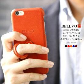【バックリング搭載】iPhoneXS ケース iPhoneXR iPhoneXsMax iPhone8 iPhone7 iPhone8Plus 栃木レザー スマホケース X ケース 本革 バンカーリング アイフォン8 リング XR ケース 栃木レザー 革 アイホン7 BELLVO