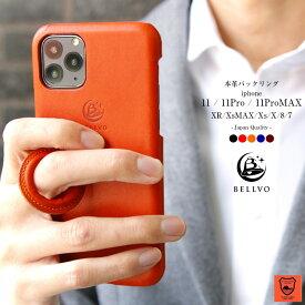 【バックリング搭載】iPhone SE 第2世代 リング付きケース iPhone11 ケース iPhoneXs Max iPhoneXR iPhone11Pro 栃木レザー スマホケース X ケース 本革 バンカーリング アイフォン 木レザー 日本製 ギフト