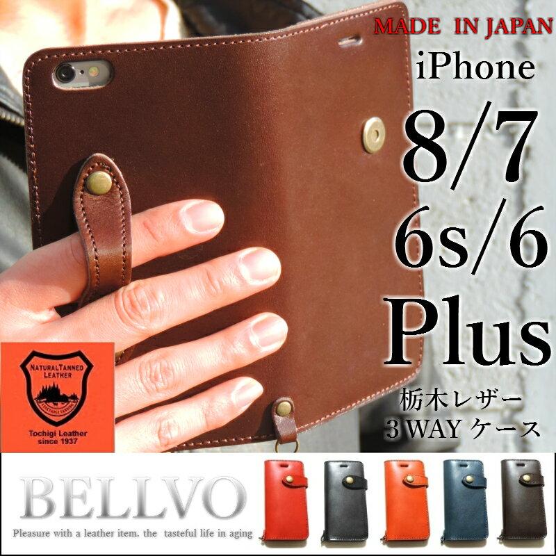 【リニューアル版ついに発売開始】毎回完売 iPhone7Plus iPhone8Plus iPhone6sPlus iPhone6Plus 手帳型ケース iPhone7Plus 手帳型ケース アイフォン7プラス アイホン 日本製 レザー 本革 栃木レザー 革 BELLVO 父の日