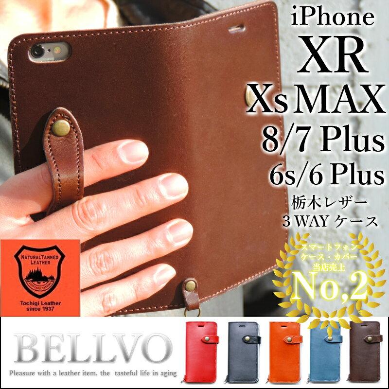 【18日09:59迄!Xmas限定10%OFFクーポン配布中】毎回完売 iPhone Xs Max XR 8Plus iPhone7Plus iPhone6sPlus 栃木レザー iPhoneケース 手帳型 ケース スマホケース 手帳型ケース アイフォンXs Max プラス 日本製 レザー 本革 BELLVO thxgd_18