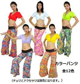 【733】ダンス パンツ【在庫処分,訳あり】ロングスカート風 カラーパンツ「全12色」ベリーレッスン着/レッスンパンツ/発表会/ステージ衣装/