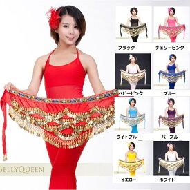 【433】【在庫限定】ベリーダンス ヒップスカーフ328コイン べロア ヒップスカーフ 「全9色」ダンス衣装/コスプレ衣装/ステージ衣装/仮装/余興/アラビアン衣装