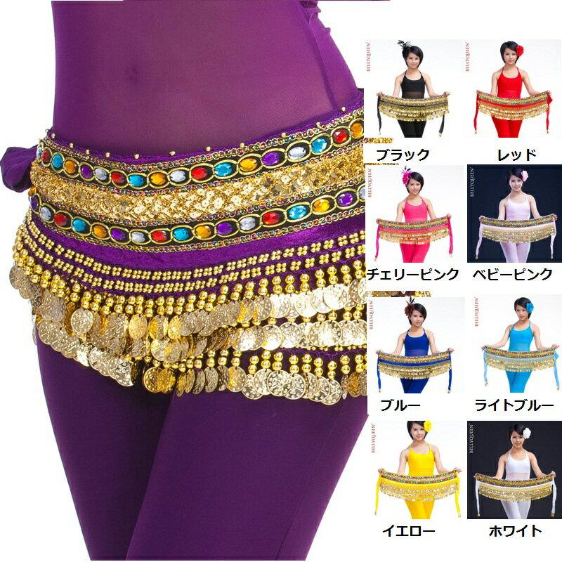 【364】【在庫限定】ベリーダンス ヒップスカーフ190コイン べロア ヒップスカーフ [全7色]ダンス衣装/コスプレ衣装/ステージ衣装/仮装/余興/アラビアン衣装