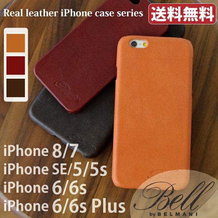 【メール便送料無料】 iPhoneケース 本革 iPhone8 iPhone7 ケース iPhone SE ケース iPhone6 iPhone6S Plusケース 『スムースレザー背面カバー』 ハードケース アイフォン 革