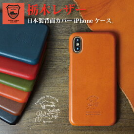 【メール便送料無料】 iPhoneケース 本革 栃木レザー カバー iPhone7 iPhone8 iPhone X iPhoneXS iPhone5S iPhone SE ハードケース