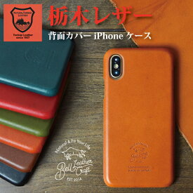 iPhoneケース 本革 栃木レザー 背面カバー iPhone SE2 2020 iPhone7 iPhone8 iPhone11 iPhone11Pro iPhoneX iPhoneXS ハードケース