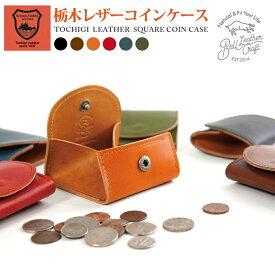 馬蹄 コインケース 小銭入れ 革 栃木レザー メンズ レディース 皮 本革 馬蹄型 ギフト プレゼント 贈り物