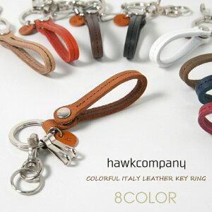 Hawk company ホークカンパニー イタリアンレザー ボタン キーホルダー 6266 自転車 革 本革 キーリング メンズ レディース ペア [ ギフト プレゼント 贈り物 ]