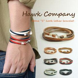 Hawk company ホークカンパニー ブレスレット S字フック【 革 レザー メンズ レディース ペア お揃い おしゃれ かわいい ギフト プレゼント 】
