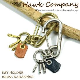 a419724b4726 【メール便送料無料】 Hawk company ホークカンパニー 真鍮カラビナ キーホルダー 7513【 革