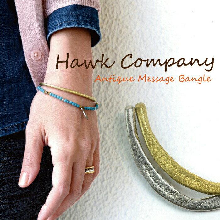 【メール便送料無料】 Hawk company ホークカンパニー 幸運メッセージ真鍮バングル7516 ブレスレット バングル メンズ バングル カジュアル ブランド ギフト おしゃれ かわいい