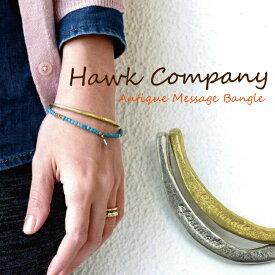Hawk company ホークカンパニー 幸運メッセージ真鍮バングル7516 ブレスレット バングル メンズ バングル カジュアル 二次会 ギフト おしゃれ かわいい