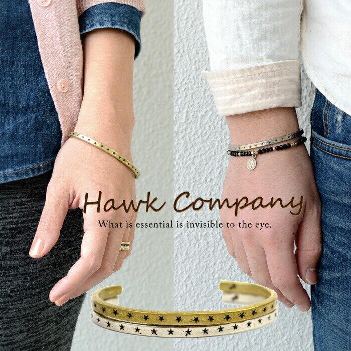 【メール便送料無料】 Hawk company ホークカンパニー ブレスレット 星の型押し 真鍮 バングル 7613 メンズ レディース ギフト おしゃれ かわいい ペア