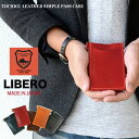 【メール便送料無料】 パスケース 定期入れ 革 『LIBERO/-リベロ-』栃木レザーシンプルパスケース【カードケース 本革 メンズ レディース レザー 人気 ブランド】