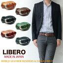 ベルト メンズ 本革 姫路レザー ビジネス カジュアル 盛り上げステッチベルト 『LIBERO-リベロ-』 メンズベルト 男性…