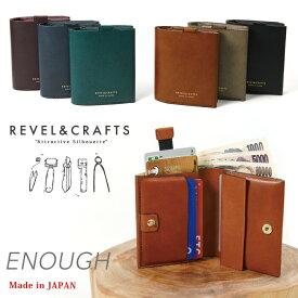 REVEL ミニウォレット ENOUGH 二つ折り財布 小さい財布 コンパクト ミニサイフ 日本製 姫路レザー 本革 ブランド
