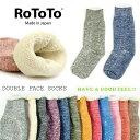 ROTOTO ロトト 靴下 メンズ レディース ウール ダブルフェイス ソックス R1001【 冷え取り靴下 あったかい 暖かい 防…