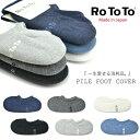 【メール便送料無料】 ROTOTO ロトト ソックス 靴下 メンズ レディース 『パイルフットカバーR1007』男性用 女性用 日…