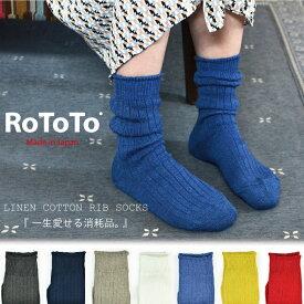 ROTOTO ロトト ソックス 靴下 リネン コットン リブソックス R1010 メンズ レディース リネンコットン ビジネス 麻 クルー丈 ブランド ギフト プレゼント