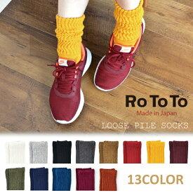 ROTOTO ロトト 靴下 メンズ レディース ルーズパイル ソックス R1014【 冷え取り靴下 あったかい 暖かい 防寒 男性用 女性用 日本製 ブランド ギフト 】
