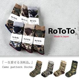 ROTOTO ロトト 靴下 メンズ レディース カモ柄 ソックス R1032 【 カモフラージュ 冷え取り靴下 あったかい 暖かい 防寒 ソックス 日本製 ブランド ギフト 】
