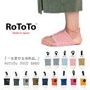 ROTOTO ロトト ソックス 靴下 FOOT BAND フットバンド R1097 R1142 サンダル用 メンズ レディース スポーツサンダル …
