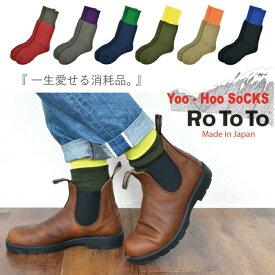 ROTOTO ロトト 靴下 メンズ レディース ウール Yoo-Hoo ソックス R1124 【冷え取り靴下 あったかい 暖かい 防寒 メリノウール アウトドア 日本製 ブランド ギフト】