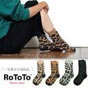 【メール便送料無料】 ROTOTO ロトト 靴下 ソックス メンズ レディース レオパード柄 ソックス R1165 【 ヒョウ柄 冷…