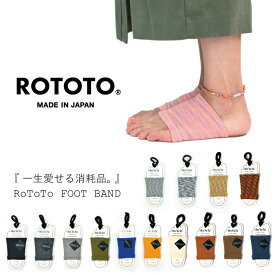 ROTOTO ロトト ソックス 靴下 FOOT BAND フットバンド R1097 R1142 サンダル用 メンズ レディース スポーツサンダル ブランド ギフト プレゼント