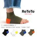 ROTOTO ロトト ソックス 靴下 クールプロテクションソックス オープントゥ R1245 サンダル用 メンズ レディース スポ…