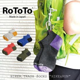 ROTOTO ロトト ソックス 靴下 ハイカートラッシュ R1266 メンズ レディース ウール 丈夫 ブランド ギフト プレゼント