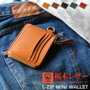 栃木レザー L-ZIP 極薄 ミニ財布 ミニウォレット L字ファスナー 財布 メンズ レディース コンパクト 小さい財布