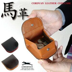 小銭入れ コインケース 馬蹄型 コードバンレザー コードバン コードヴァン 馬革 メンズ レディース ビジネス スーツ 紳士 日本製 本革