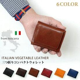 小さい財布 ミニ財布 三つ折りミニウォレット イタリアンレザー レディース メンズ 極小財布 コンパクト 本革