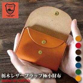 ミニウォレット コインケース ミニ財布 レディース 栃木レザー ダブルフラップ 極小財布 コンパクト 小さい財布 本革