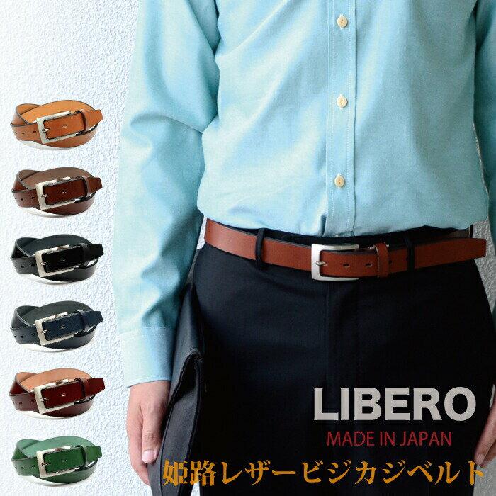 【送料無料】ベルト メンズ 本革 姫路レザー 艶消しサテーナバックルビジカジベルト LIBERO リベロ カジュアル ビジネス 1枚革 日本製 MEN'S Belt