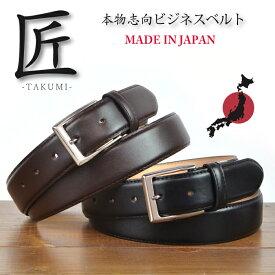 送料無料 ベルト メンズ 本革 ビジネス 日本の匠 総本革製 ビジネスベルト 紳士用 男性用 日本製 革 スーツ 牛革 高級 贈り物 プレゼント
