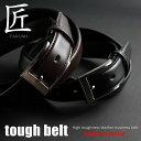 ベルト メンズ 本革 ビジネス TOUGH BELT タフ ビジネスベルト 男性用 日本製 ギフト プレゼント