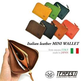 イタリアンレザーL字 ミニ財布 TEMPESTI テンペスティ 小さい 財布 コンパクト 人気 ブランド