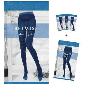 【BELMISE/ベルミス】 スリムタイツ 3枚セット L-LL + さらにタイツもう1枚プレゼント 【an an カラダにいいもの大賞2020 受賞】美脚/脚痩せ/骨盤矯正/むくみ/リンパ ダイエット用 着圧レギンス・タイツ