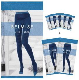 【BELMISE/ベルミス】 スリムタイツ 5枚セット M-L + さらにタイツもう2枚プレゼント 【an an カラダにいいもの大賞2020 受賞】美脚/脚痩せ/骨盤矯正/むくみ/リンパ ダイエット用 着圧レギンス・タイツ