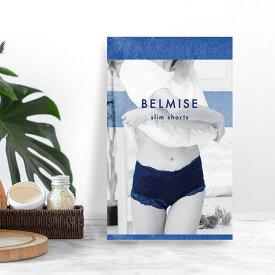 公式【BELMISE/ベルミス】スリムショーツ 単品L-LL【an an カラダにいいもの大賞2020 受賞】骨盤矯正/むくみ/リンパ ダイエット用 着圧ショーツ