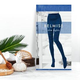 公式【BELMISE/ベルミス】スリムタイツ 単品【an an カラダにいいもの大賞2020 受賞】美脚/脚痩せ/骨盤矯正/むくみ/リンパ ダイエット用 着圧レギンス・タイツ