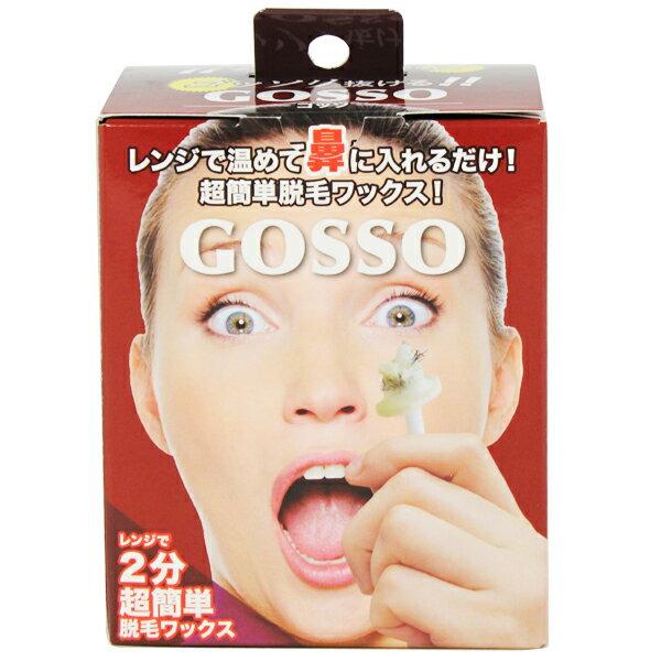 【ゴッソ】 ゴッソ ブラジリアンワックス鼻毛脱毛セット 10回分 【化粧品・コスメ:スキンケア】【GOSSO】