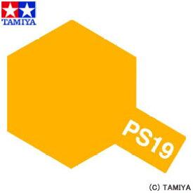 【タミヤ】 ポリカーボネート用スプレ— PS-19 キャメルイエロ— 【玩具:ラジコン:工具・材料:塗料・塗料用品】【ポリカーボネート用スプレー】【TAMIYA】
